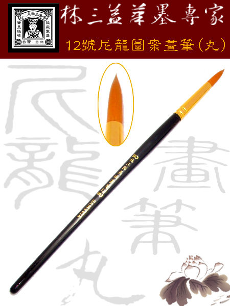 林三益 12號 尼龍圖案畫筆(丸)