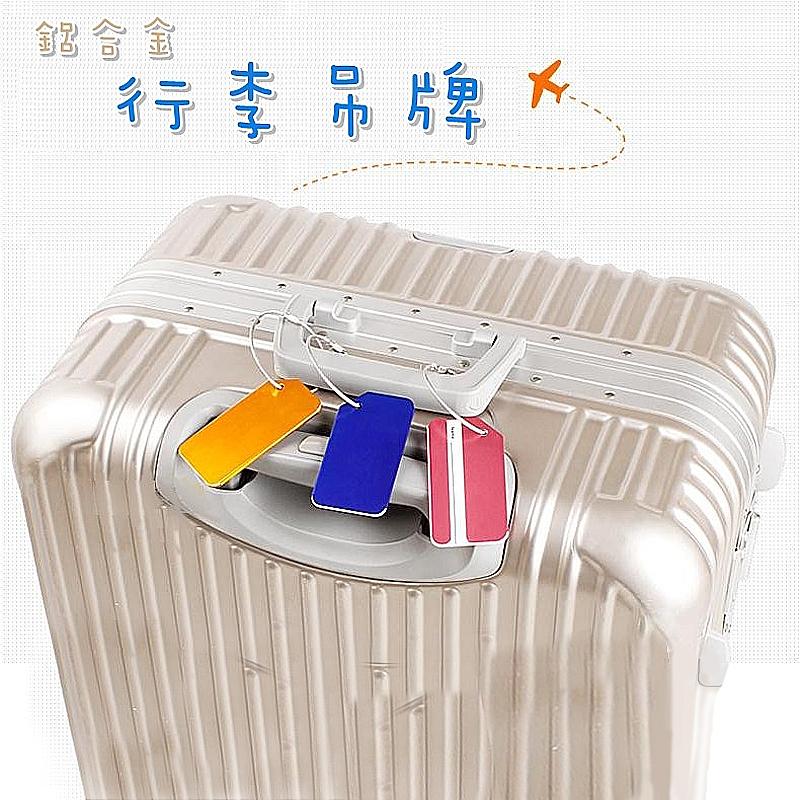 【泰博思】鋁合金行李牌 托運吊卡 登機牌 托運牌 行李箱登機牌【H017】