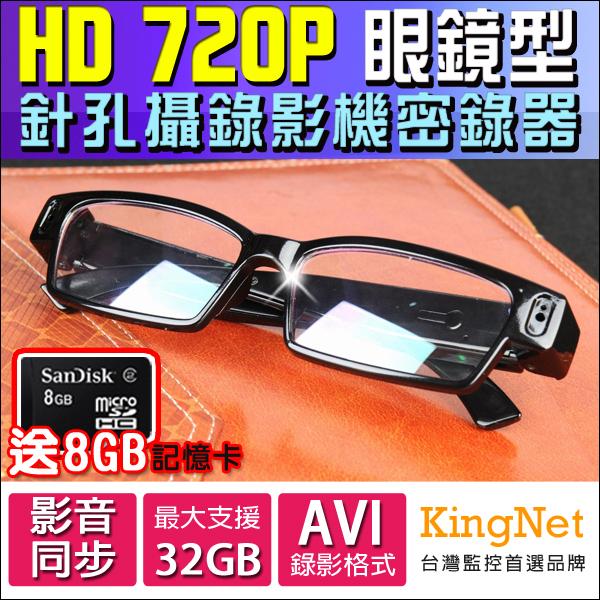 台灣安防科技送8G偽裝錄影眼鏡蒐證針孔1280x720支援32GB密錄攝影機徵信房仲會議DV