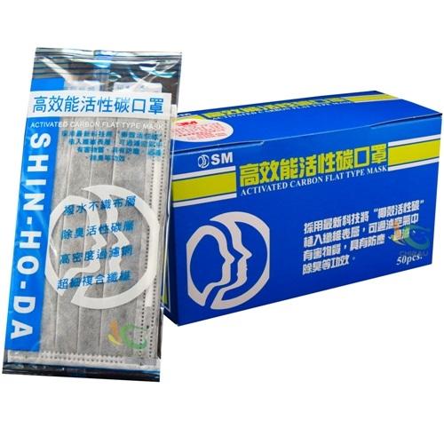 【漆寶】SM高效能活性碳平面口罩(單片裝)