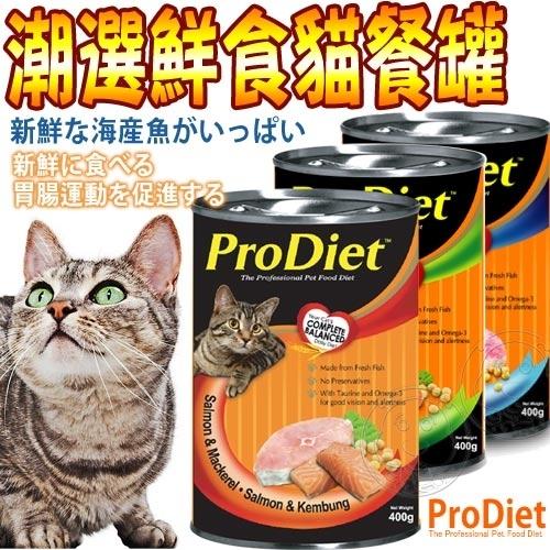 【培菓幸福寵物專營店】ProDiet潮選鮮食》貓咪餐罐-400g*24罐