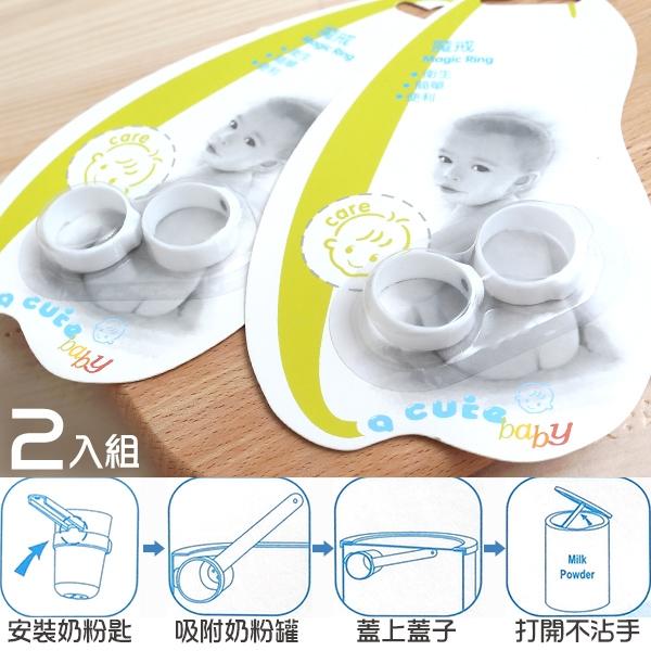 *蔓蒂小舖*【M6135】媽媽好幫手,奶粉匙魔戒!台灣製.專利發明.【奶粉匙救星】
