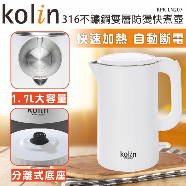 【歌林】316不鏽鋼雙層防燙快煮壺/1.7公升/時尚白KPK-LN207 保固免運