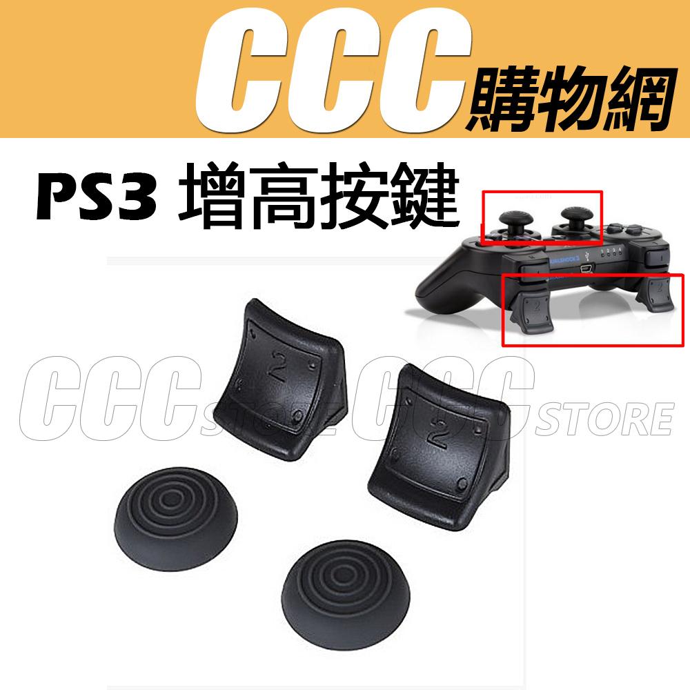 PS3手柄搖桿帽 手把按鍵 加高按鍵 ps3增高按鍵 RL2鍵 加高按鍵 DIY 維修