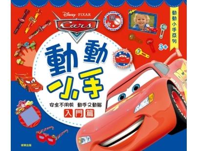 Cars動動小手:入門篇RB008E根華購潮8汽車總動員閃電麥坤