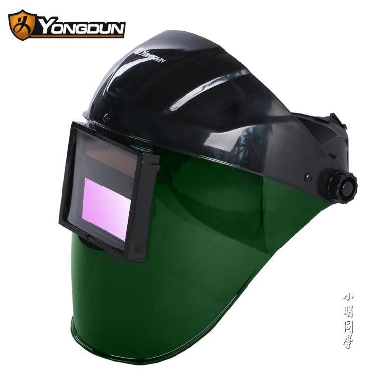 自動變光電焊面罩頭戴式焊帽焊接焊工面罩燒焊眼鏡防護氬弧焊面罩小明同學
