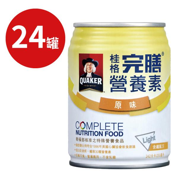 桂格 完膳營養素-原味含纖配方 (250ml / 24罐) 液狀,營養品L【杏一】