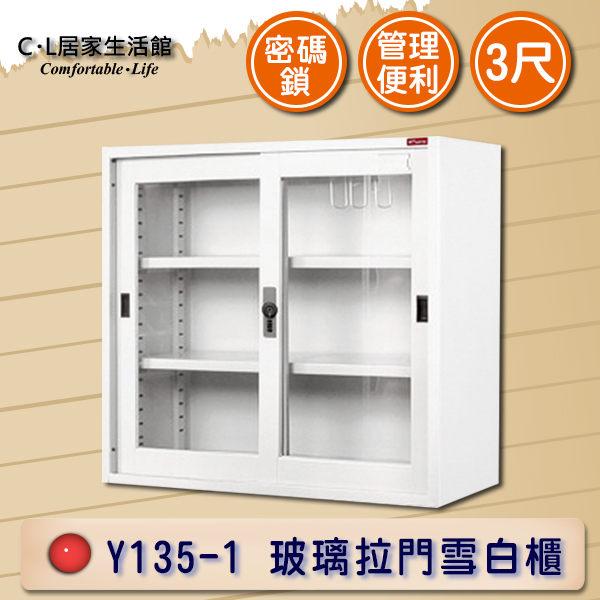C L居家生活館Y135-1玻璃拉門雪白櫃3尺公文櫃資料櫃文件櫃置物櫃理想櫃保險櫃
