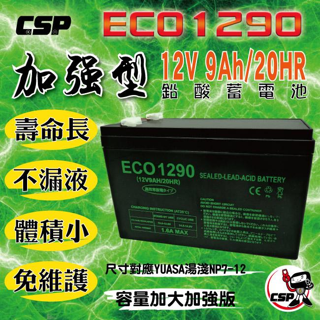 ECO1290全新款加強版電池12V9Ah適合電動代步車
