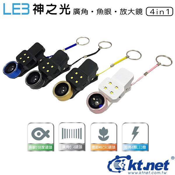 鼎立資訊LE3自拍神器手機自拍架自拍夾廣角魚眼放大鏡手機鏡頭4合1