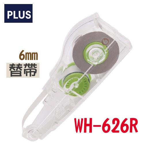 【西瓜籽】(10入)普樂士 PLUS Q凍智慧滾輪修正帶替帶 6mm*6m WH-626R (內帶)