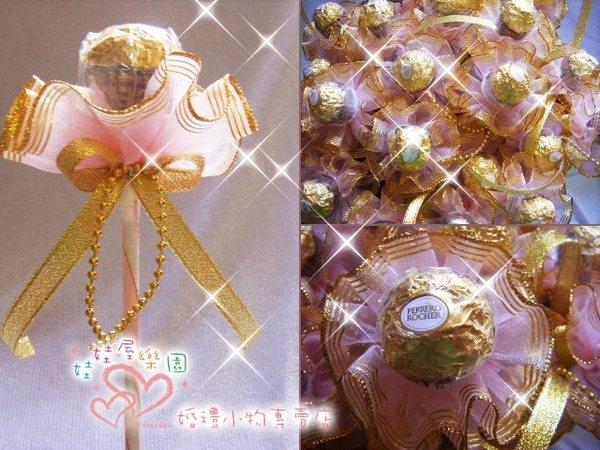娃娃屋樂園~手工拉花金莎巧克力花棒每支25元婚禮小物二次進場分享花束