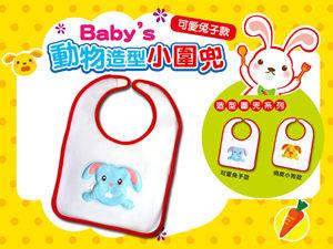 Baby's動物造型小圍兜-可愛兔子款