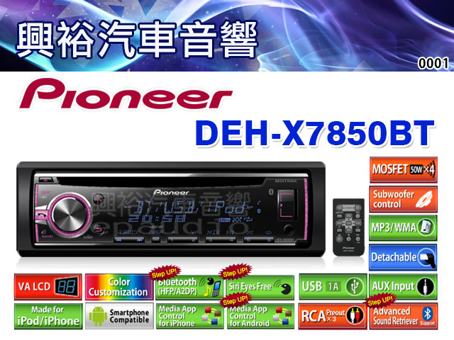 【Pioneer】DEH-X7850BT CD/MP3/WMA/USB/AUX/iPod/iPhone 藍芽主機*支援Android.MIXTRAX混音.先鋒公司貨