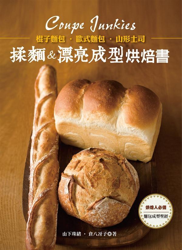 棍子麵包・歐式麵包・山形吐司:揉麵&漂亮成型烘焙書