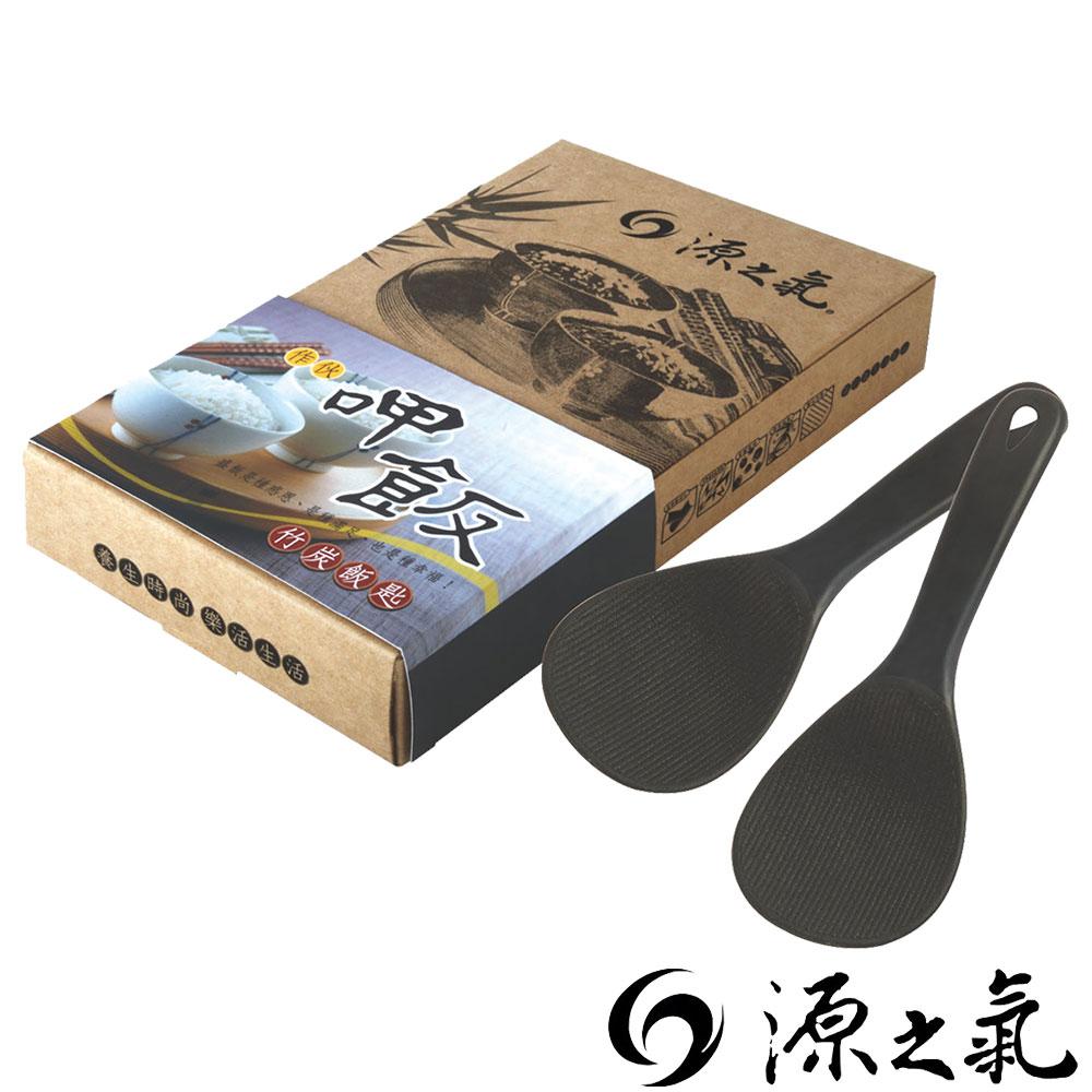 【源之氣】台灣竹炭飯匙(2入/盒) RM-9519
