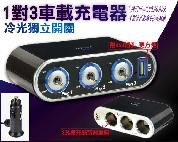 《 3C批發王 》(冷光獨立開關)USB 3孔車用點煙器 / 擴充器  各式電子/電器產品充電 智慧型手機