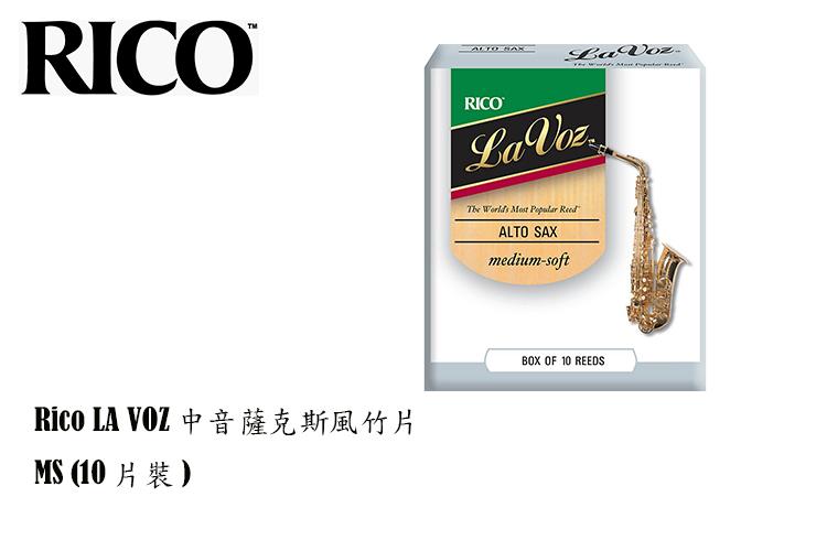 【小麥老師樂器館】Rico LA VOZ 中音薩克斯風竹片- MS(ALTO SAX MS)