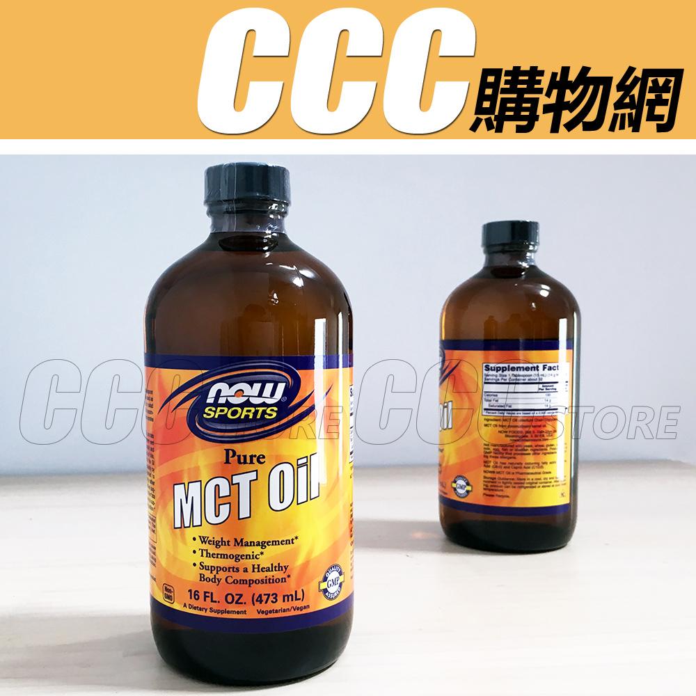 現貨 Now Foods MCT油 473ml - MCT Oil C8 C10 中鏈脂肪油 適合 生酮 低碳 防彈咖啡 生酮飲食