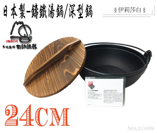 日本製-南部鐵器岩鑄鑄鐵湯鍋鑄鐵鍋深型湯鍋鑄鐵炒鍋健康鍋ふる里鍋-24cm 21009