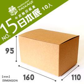 荷包袋-專業包裝牛皮無印紙盒NO.15 5入