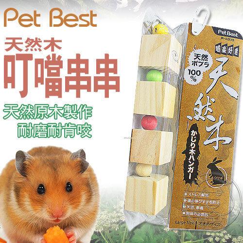 【 zoo寵物商城】Pet Best》M-T849 叮噹串串-原木啃咬吊飾 (大)