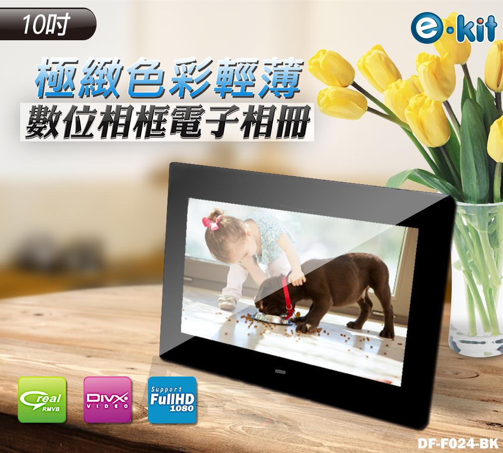 逸奇e-Kit 10吋高品質白天使數位相框電子相冊DF-F024-BK