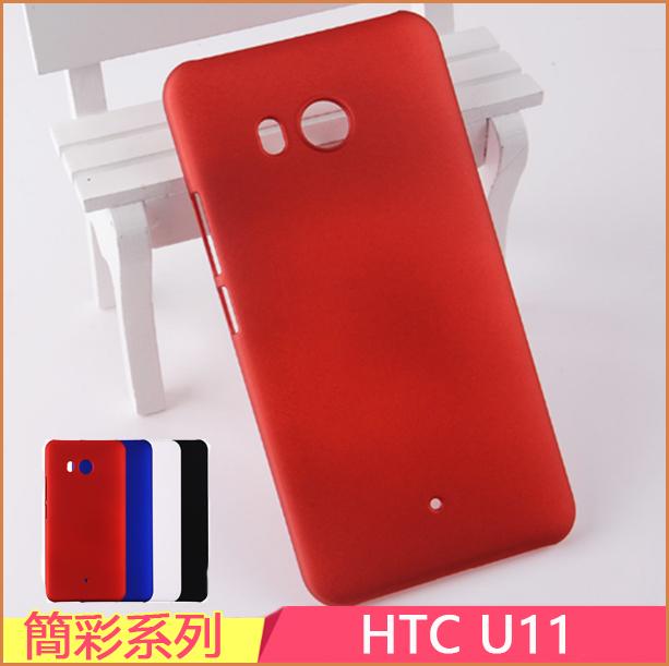 簡彩系列HTC U11磨砂殼手機套HTC Vive半包硬殼手機殼5.5吋保護套