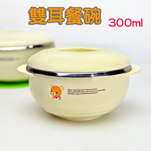 【不鏽鋼雙耳餐碗300ml】304不鏽鋼 隔熱碗 304不鏽鋼碗 兒童餐具 安心照護 KL-B1857 [百貨通]