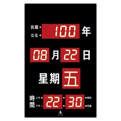 奇奇文具鋒寶電子日曆FB-5678電子鐘數字時鐘萬年曆時鐘LED高級環保電腦萬年曆
