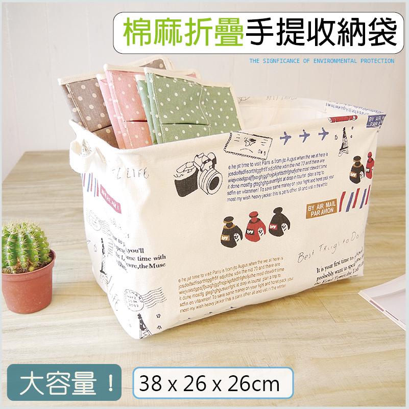 收納整理袋 棉麻手提(旅行款) 束口防塵防潑水折疊方形置物袋 居家收納籃 分類收納袋-米鹿家居