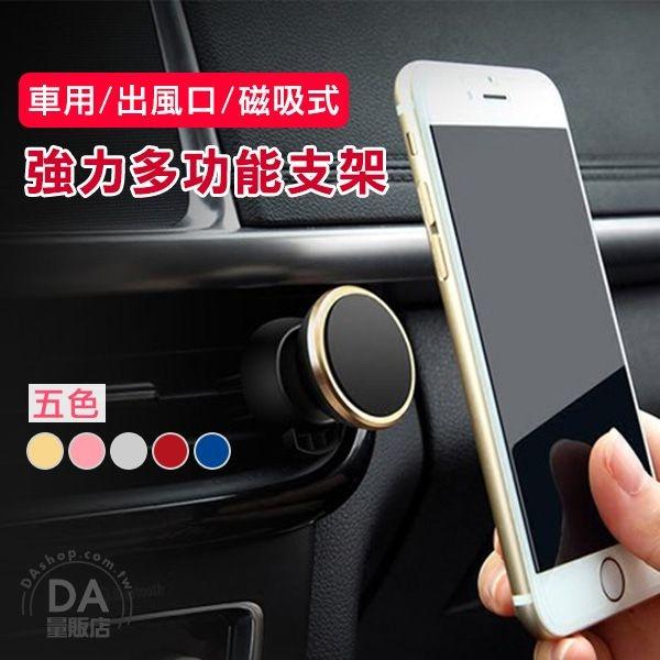 《快閃限購 $59》汽車 冷氣 出風口 磁鐵 磁性 磁吸 手機 導航 支架 手機座 銀/玫瑰金/藍/紅/金