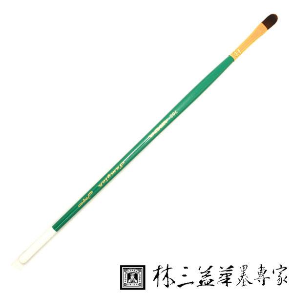 林三益 702雅典娜系列尼龍畫筆(圓弧)