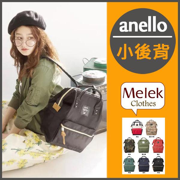 Melek後背包共8色正品A01160324-0101~08 anello小後背包雙肩包書包後背包