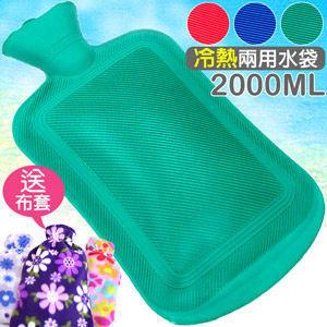 2000ML兩用保溫袋冰敷袋熱敷袋.送布套冰敷包熱敷包暖暖包.暖手寶冷涼枕冰枕抱枕水龜推薦哪裡買