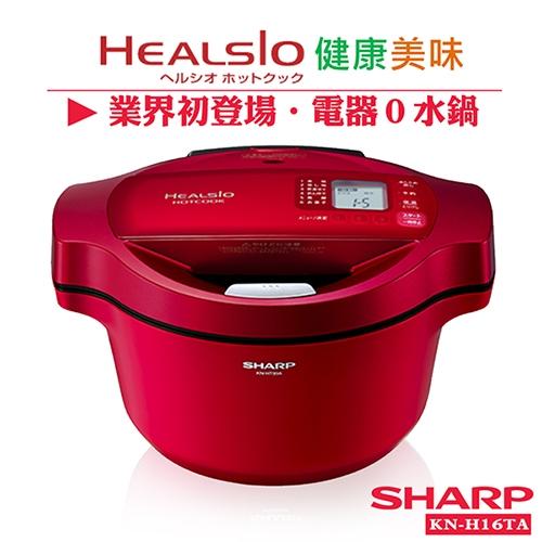 【夏普SHARP】1.6L 0水鍋無水鍋 KN-H16TA