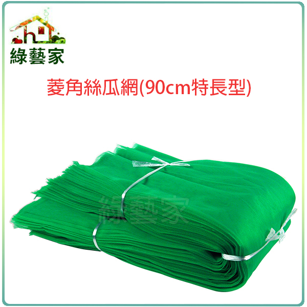 【綠藝家】菱角絲瓜網(90cm特長型)水果網、蛇瓜網