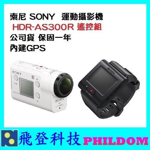 索尼 SONY  HDR-AS300R 遙控組 運動攝影機 內建GPS WIFI 光學防手震 運動攝影 公司貨