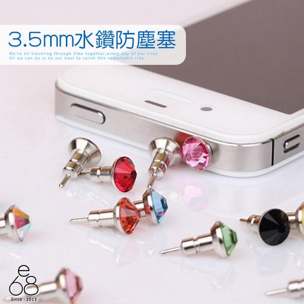 E68精品館 水鑽取卡針耳機塞 防塵塞 3.5mm耳機孔 iPHONE6 HTC 三星 ASUS LG 小米 SONY