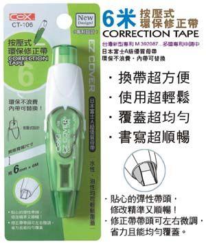 COX-CT-106 按壓式環保修正帶(6mm x 6米)