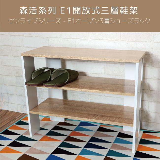 【DIY簡易自組】森活E1開放式三層鞋架/2色