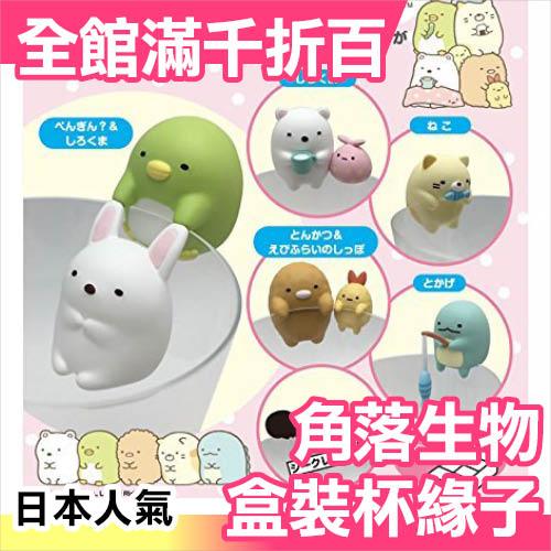 【小福部屋】日本 角落生物 杯緣子 企鵝白熊小包袱炸豬排炸蝦貓咪小恐龍 8入組盒裝 盒玩 食玩