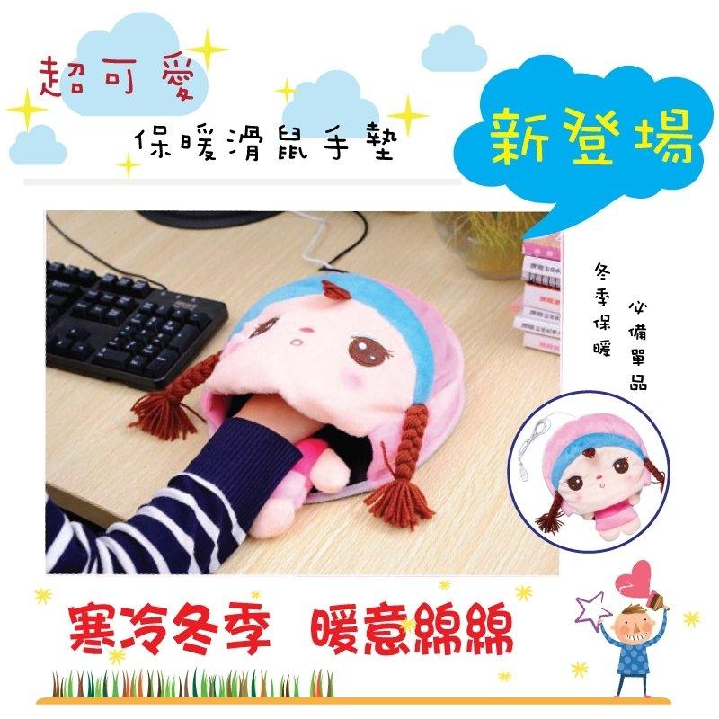 ※可愛 USB 暖手滑鼠墊/冬季保暖/發熱/暖鼠墊/電腦周邊