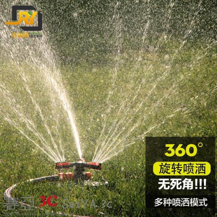 灑水器自動旋轉噴頭360度噴頭