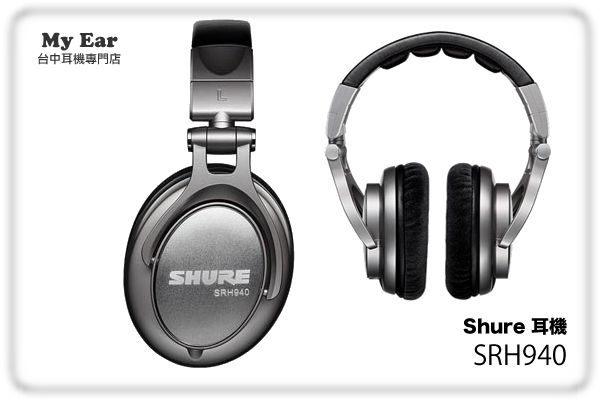 Shure SRH940 耳罩式耳機 SRH-940 台灣公司貨 [My Ear 台中耳機專賣店]