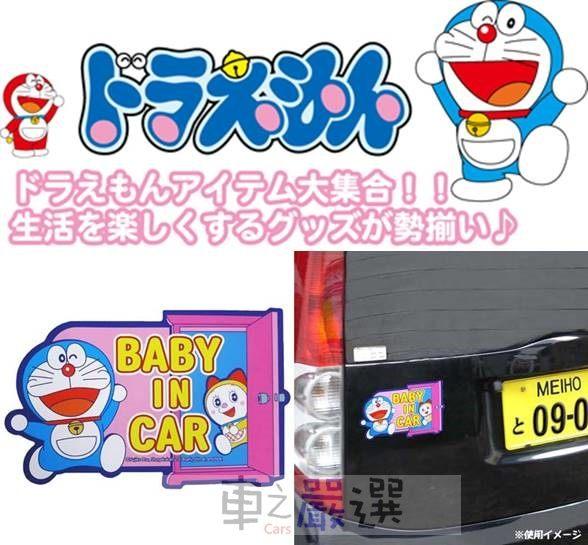 車之嚴選cars go汽車用品DR02日本哆啦A夢小叮噹Doraemon BABY IN CAR圖案車身磁性磁鐵銘牌