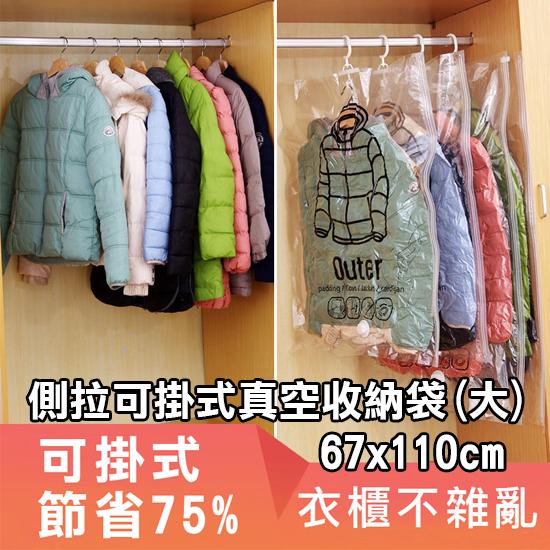 米菈生活館N224側拉可掛式真空收納袋大壓縮袋整理收納整理袋衣物防塵罩棉被