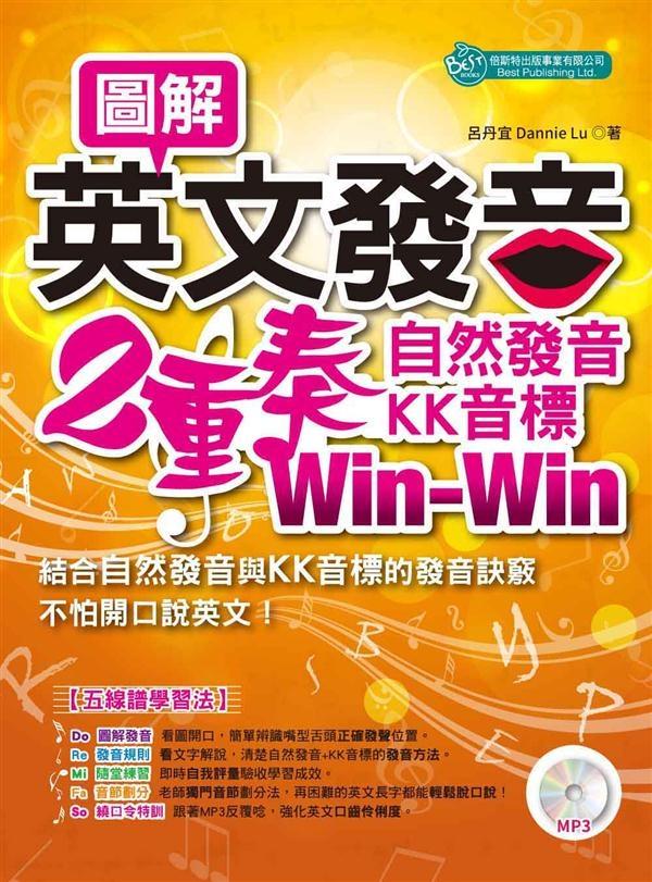 圖解英文發音二重奏:自然發音KK音標Win-Win MP3