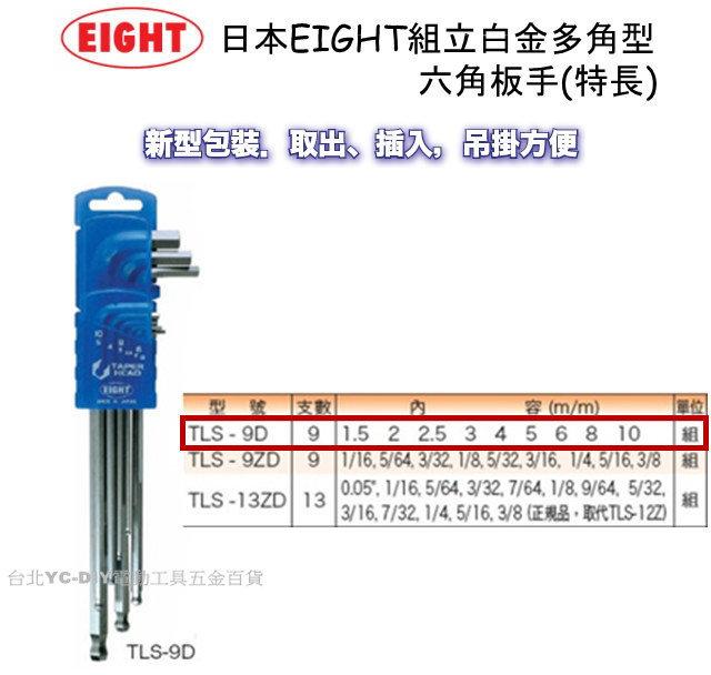 【台北益昌】日本 EIGHT TLS-9D 特長 白金多角型六角板手 9支組 L型