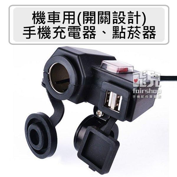 【飛兒】方便實用 機車點菸器車充座帶開關設計 附防水蓋 USB車充 3.1A 點煙口 車充 (C5025)